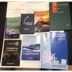 """Книги по курсу """"Яхтенный рулевой"""""""