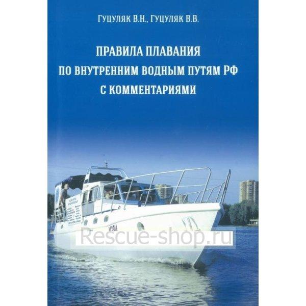 Правила плавания по внутренним водным путям РФ с комментариями