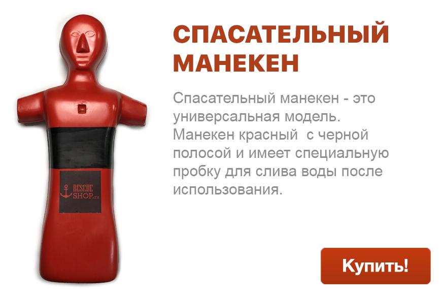 Спасательный манекен