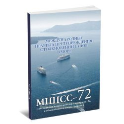 МППСС - 1972. Международные правила предупреждения столкновений судов в море, 1972 г. (МППСС-72). 5-е издание