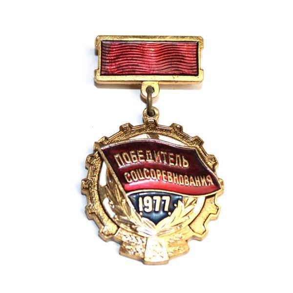Значок Победитель СОЦСОРЕВНОВАНИЯ 1977